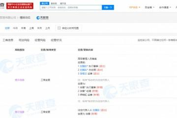 刘强东卸职京东法定代表人履行董事