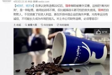 人民日报瑞幸咖啡的掩耳盗铃是在折损中国企业名誉