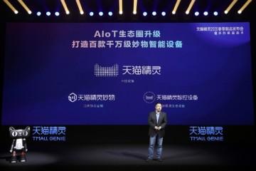 天猫精灵发四款新品及智能家居品牌妙物阿里本年将投百亿布局AIoT