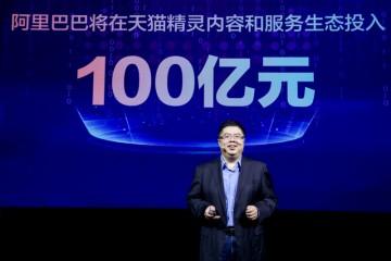 天猫精灵宣告将出资百亿建AIoT及内容服务生态