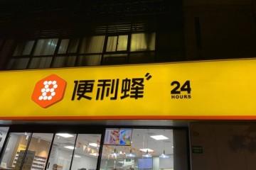 便当蜂累计征集资金达15亿美元北京地区门店已盈余