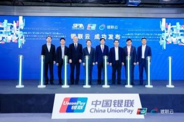 """""""银联云""""正式发布,上海金融科技中心建设加速"""