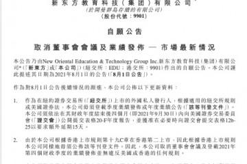新东方港股公告取消董事会会议及业绩发布