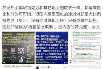 用料歧视梦龙中国版用植物油替牛奶成本差5倍这回应更气人…