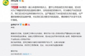 360回应哪吒汽车欲请吴亦凡做代言人反对恶意炒作要求开除团队