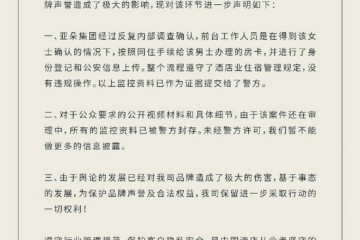 亚朵酒店再次发布澄清声明补办房卡得到阿里女员工确认